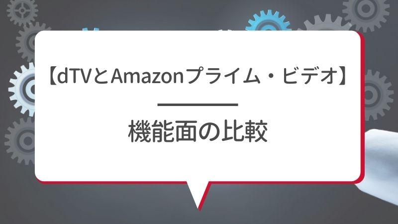 【dtvとAmazonプライム・ビデオ】機能面の比較