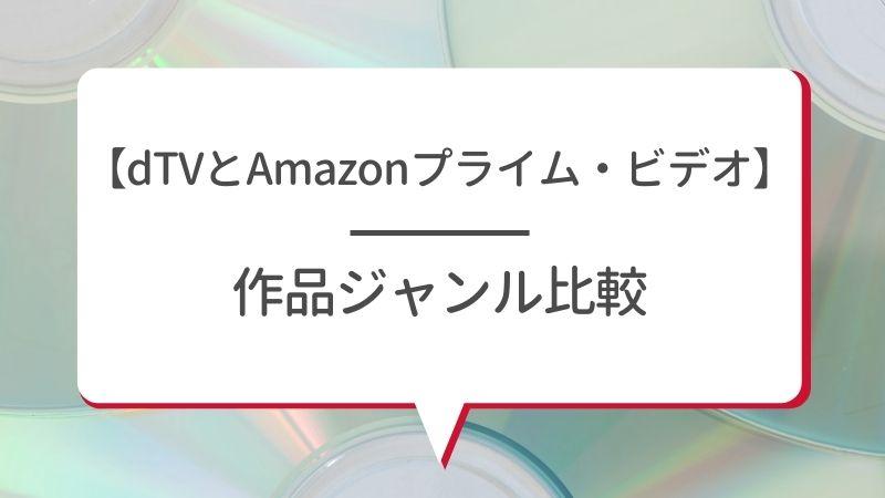 【dtvとAmazonプライム・ビデオ】作品ジャンル比較