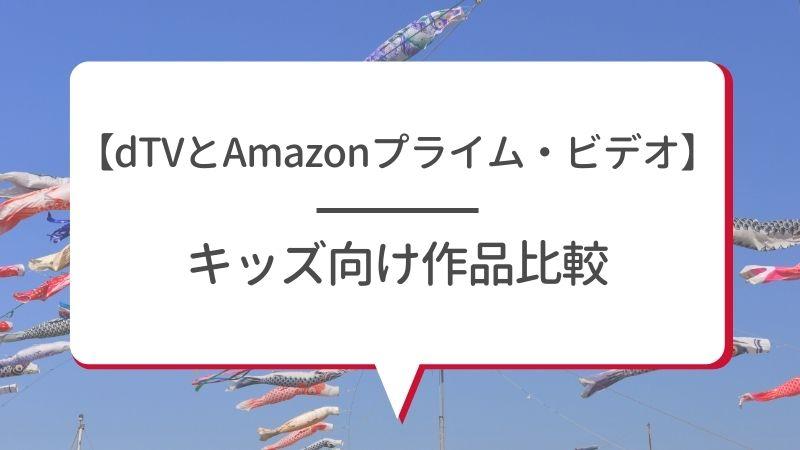 【dtvとAmazonプライム・ビデオ】キッズ向け作品比較
