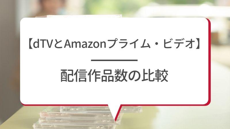 【dtvとAmazonプライム・ビデオ】配信作品数の比較