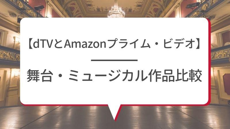 【dtvとAmazonプライム・ビデオ】舞台・ミュージカル作品比較
