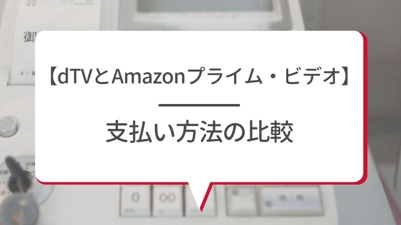 【dtvとAmazonプライム・ビデオ】支払い方法の比較