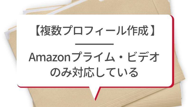 【複数プロフィール作成】Amazonプライム・ビデオのみ対応している
