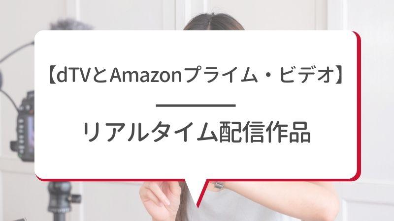 【dtvとAmazonプライム・ビデオ】リアルタイム配信作品