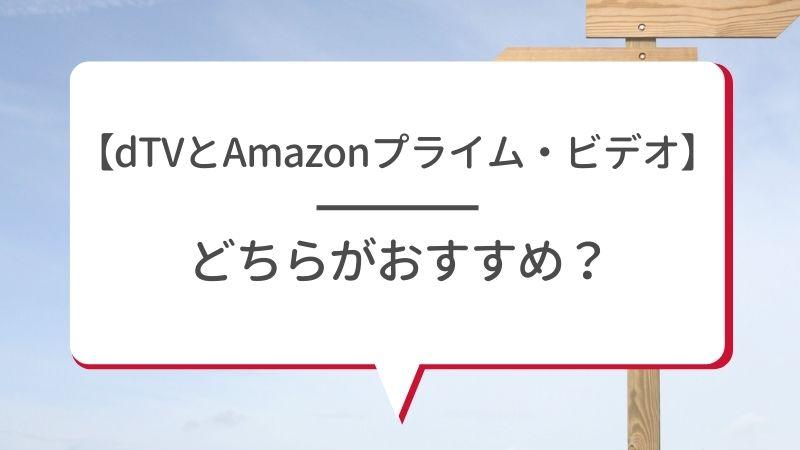 【dtvとAmazonプライム・ビデオ】どちらがおすすめ?