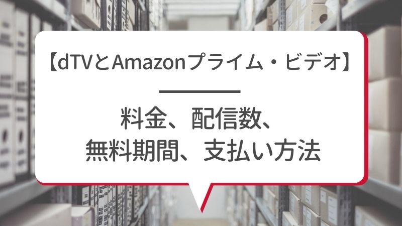 【dtvとAmazonプライム・ビデオ】料金、配信数、無料期間、支払い方法