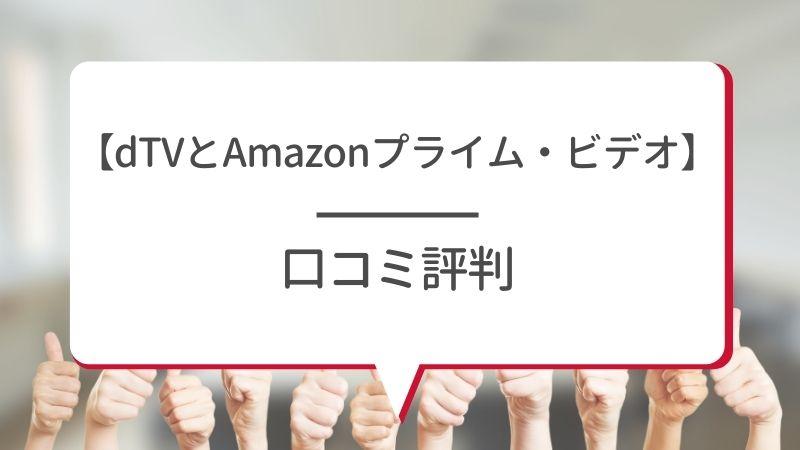 【dtvとAmazonプライム・ビデオ】口コミ評判