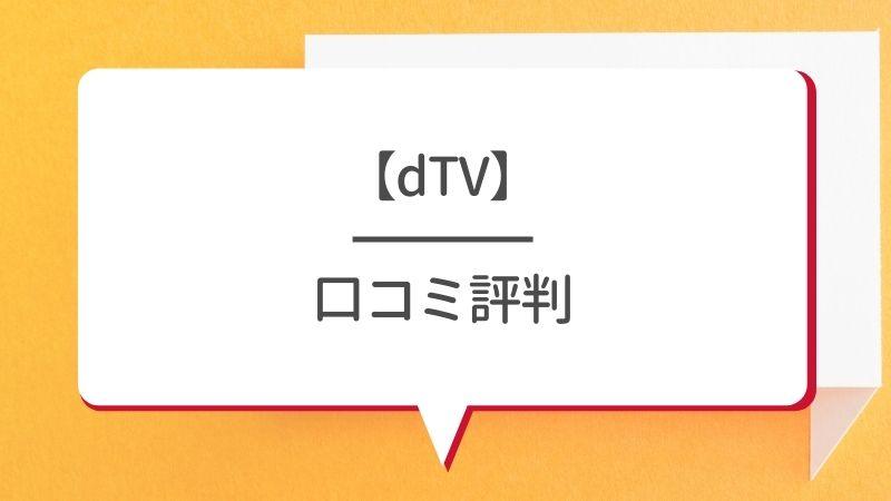 【dtv】口コミ評判
