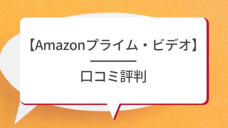 【Amazonプライム・ビデオ】口コミ評判