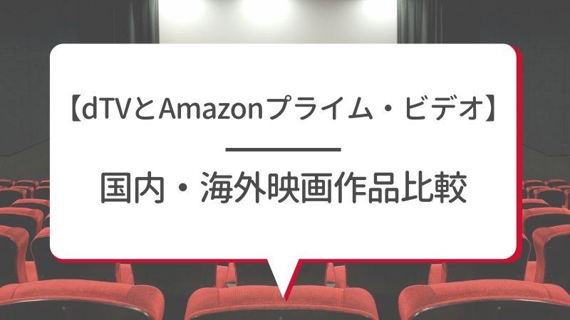 【dtvとAmazonプライム・ビデオ】国内・海外映画作品比較