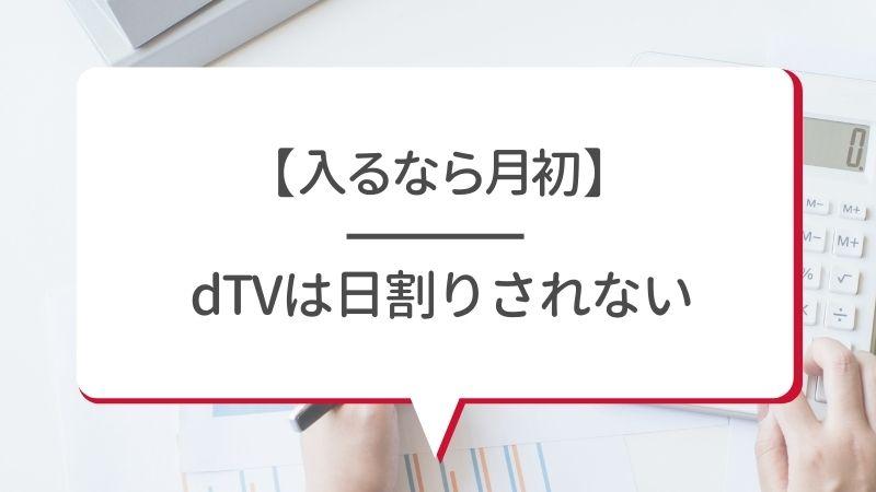 【入るなら月初】dTVは日割りされない