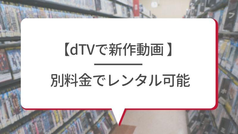 【dTVで新作映画】別料金でレンタル可能