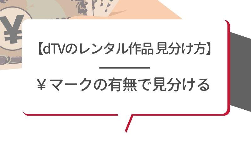 【dTVのレンタル作品 見分け方】¥マークの有無で見分ける