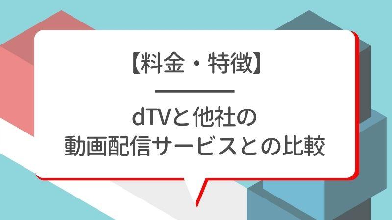 【料金・特徴】dTVと他社の動画配信サービスとの比較