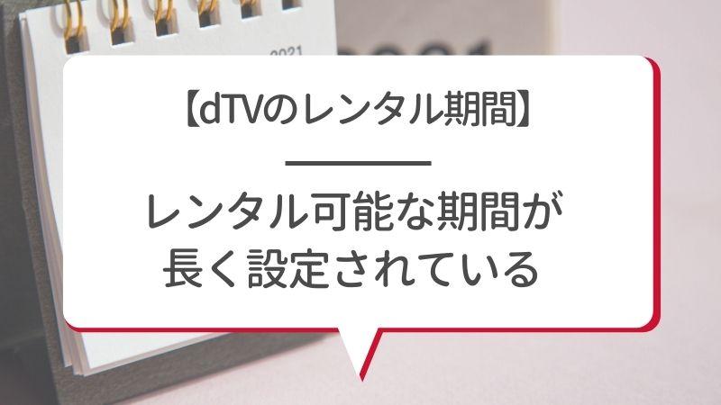 【dTVのレンタル期間】レンタル可能な期間が長く設定されている
