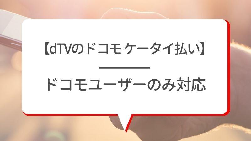 【dTVのドコモケータイ払い】ドコモユーザーのみ対応