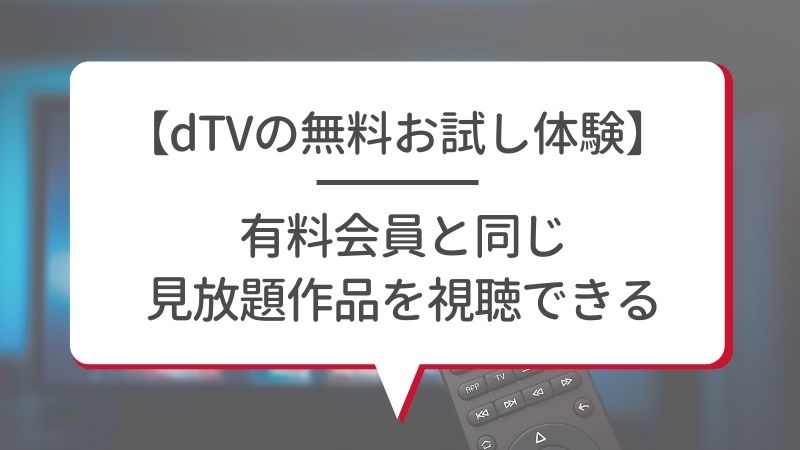 【dTVの無料お試し体験】有料会員と同じ見放題作品を視聴できる