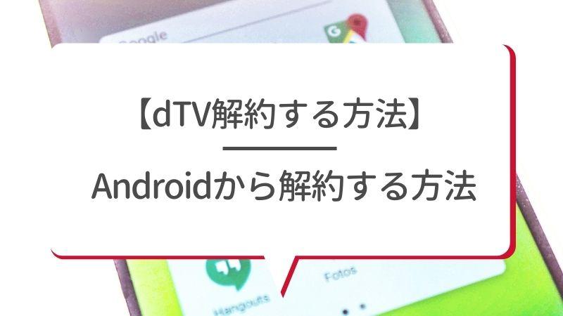 【dTV解約する方法】Androidから解約する方法