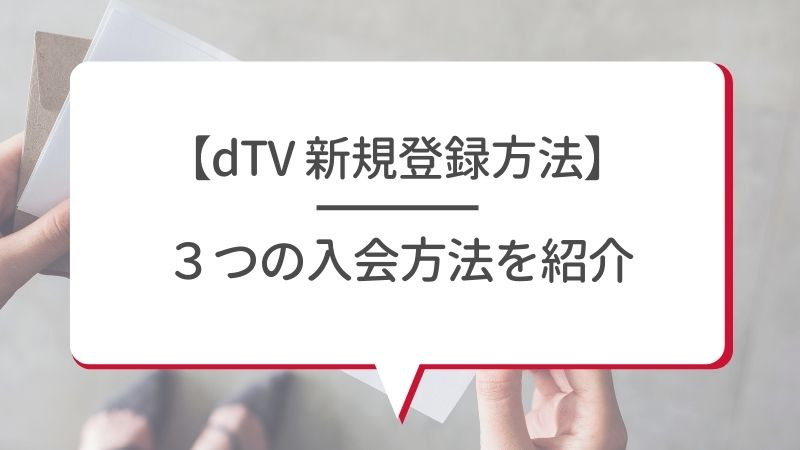 【dTV新規登録方法】3つの入会方法を紹介