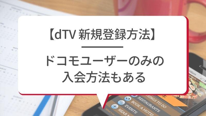 【dTV新規登録方法】ドコモユーザーのみの入会方法もある
