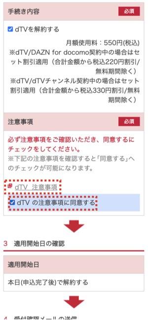iOSから解約する方法5