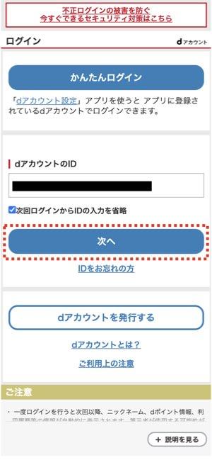 【iOS】ブラウザから解約する方法3