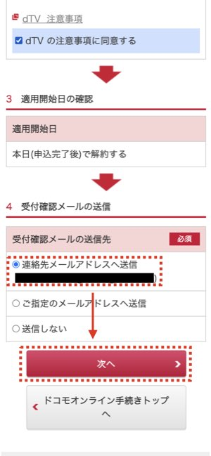 【iOS】ブラウザから解約する方法5