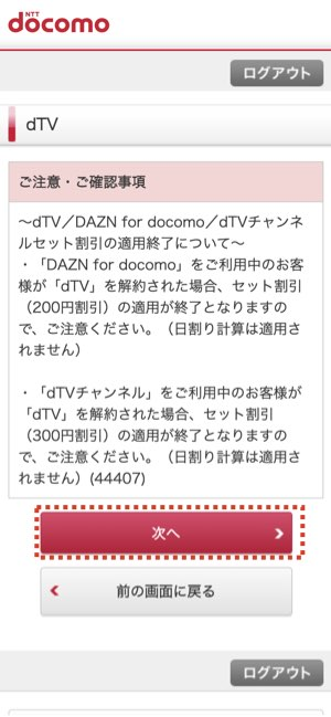 【iOS】ブラウザから解約する方法6