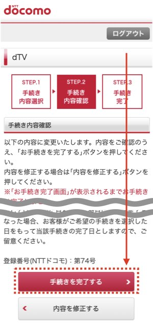 iOSから解約する方法8