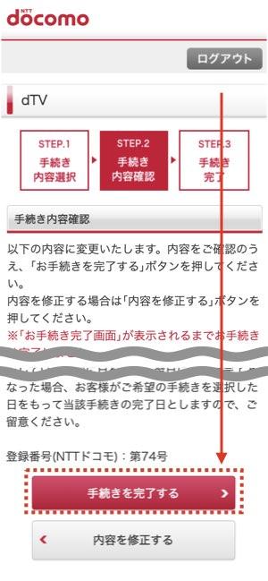 【iOS】ブラウザから解約する方法7