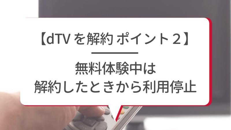 dTV無料体験中に解約するとすぐに観られなくなる