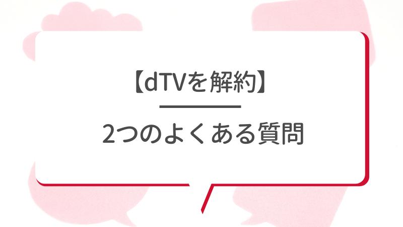dTVを解約・退会でよくある質問【Q&A】