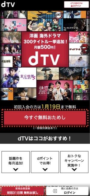 dTV公式サイトから入会する方法1