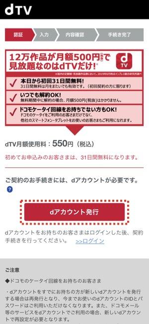 dTV公式サイトから入会する方法2