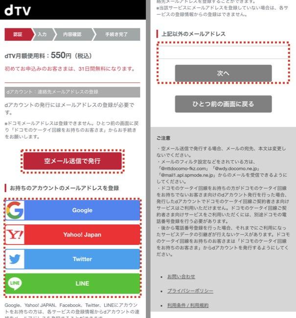 dTV公式サイトから入会する方法4
