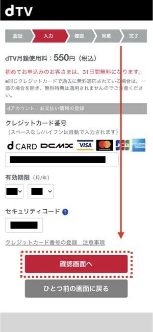 dTV公式サイトから入会する方法6