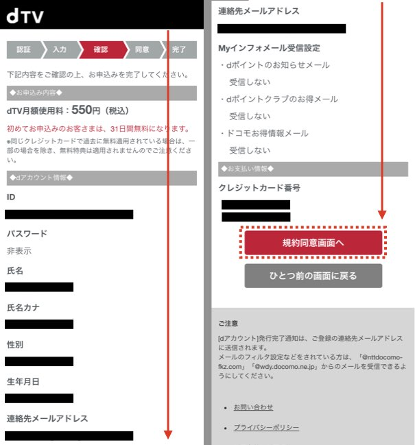 dTV公式サイトから入会する方法7