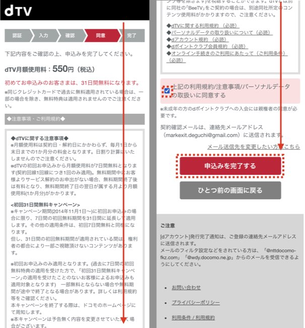 dTV公式サイトから入会する方法8