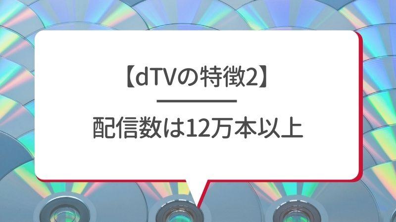 【dTVの特徴2】配信数は12万本以上