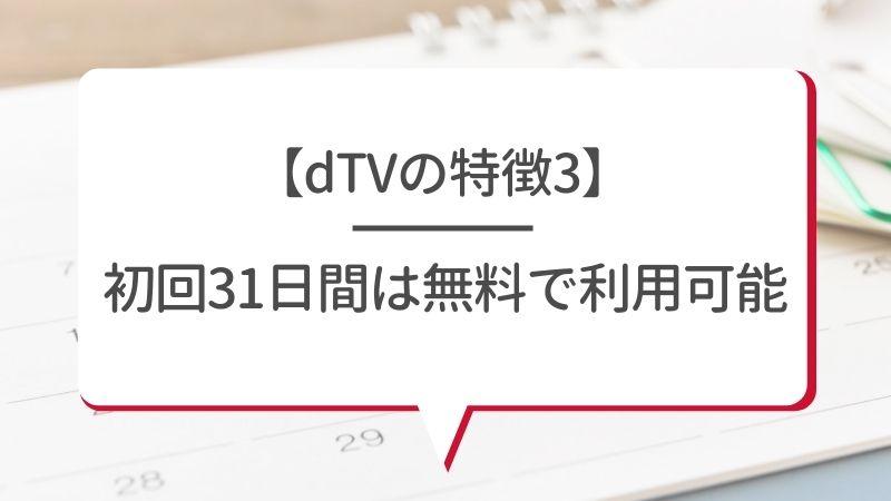 【dTVの特徴3】初回31日間は無料で利用可能
