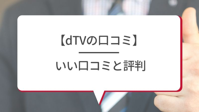 【dTVの口コミ】いい口コミと評判