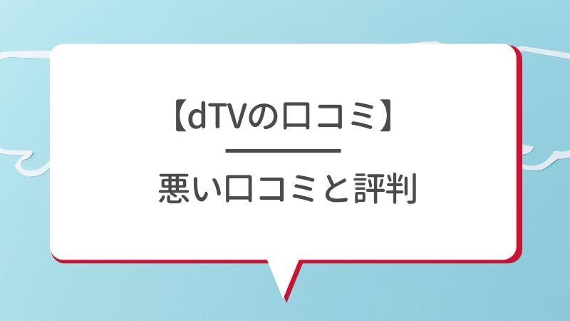 【dTVの口コミ】悪い口コミと評判