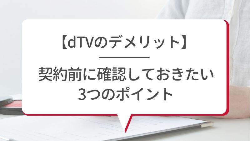 【dTVのデメリット】契約前に確認しておきたい3つのポイント