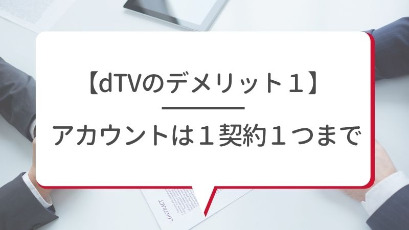 【dTVのデメリット1】アカウントは1契約1つまで