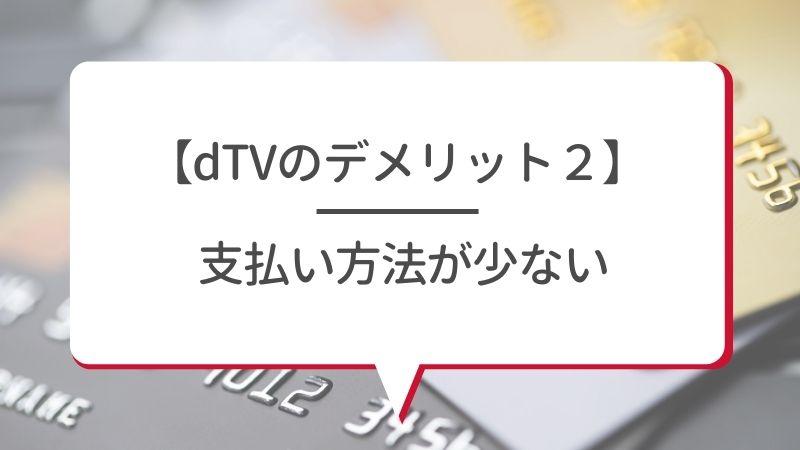 【dTVのデメリット2】支払い方法が少ない