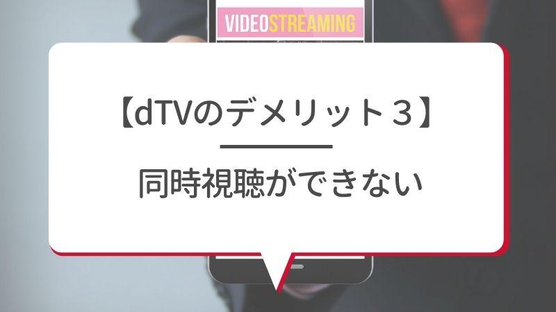 【dTVのデメリット3】同時視聴ができない