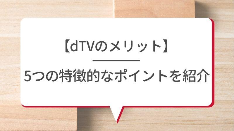 【dTVのメリット】5つの特徴的なポイントを紹介