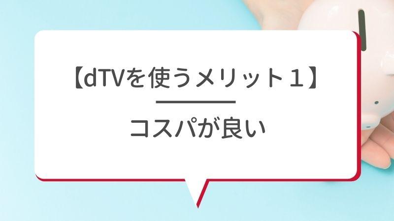 【dTVを使うメリット1】コスパが良い