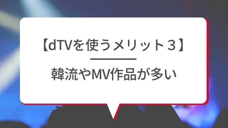 【dTVを使うメリット3】韓流やMV作品が多い