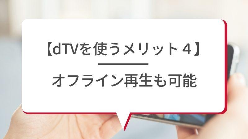 【dTVを使うメリット4】オフライン再生も可能